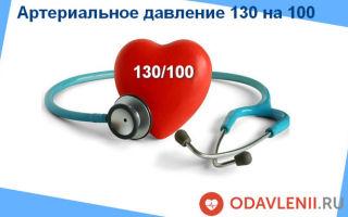 Давление 130 на 100: причины, что делать и что принять