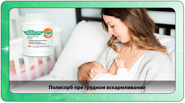 Полисорб при грудном вскармливании: можно ли его принимать кормящей маме при ГВ