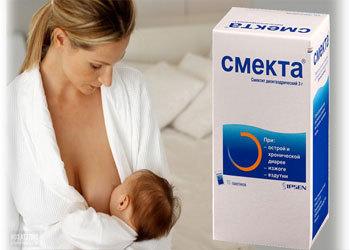 Смекта при грудном вскармливании: можно ли принимать кормящей маме на ГВ