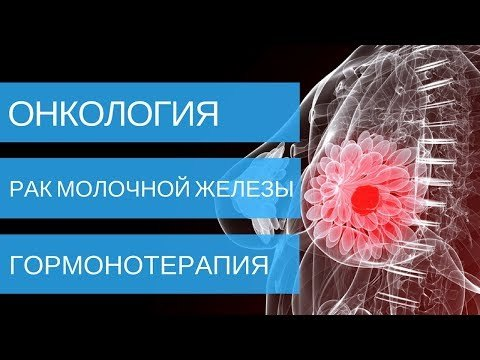 Гормонотерапия при раке молочной железы: показания и особенности лечения