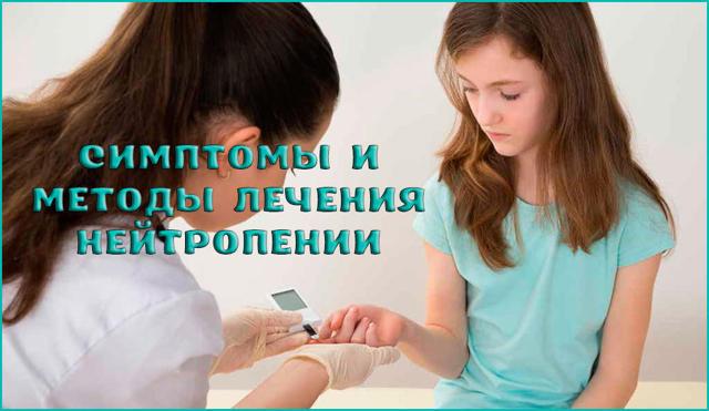 Нейтропения: что это такое у взрослых и детей, симптомы, причины и лечение