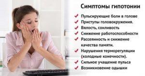 Причины низкого давления у женщины, симптомы и признаки по возрастам