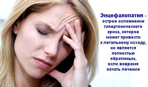 Энцефалопатия головного мозга: что это такое, симптомы, лечение и прогноз жизни