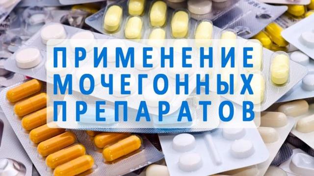 Мочегонные средства при давлении: таблетки и препараты при гипертонии
