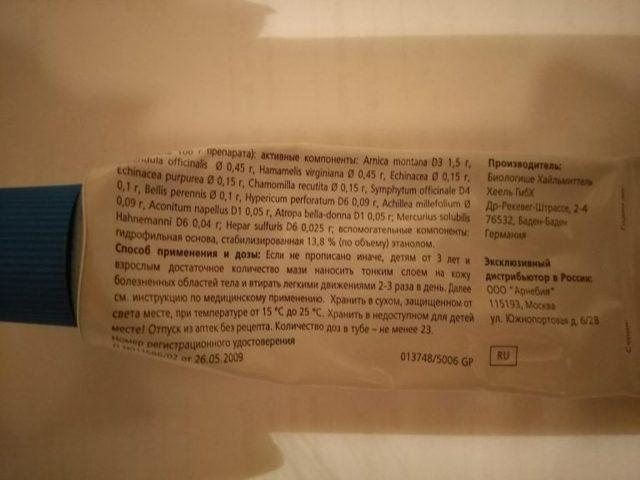 Траумель при лактостазе и мастите: отзывы - как использовать мазь для груди